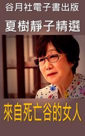 來自死亡谷的女人: 日本推理小說賞
