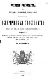 Историческая христоматія церковно-славянскаго и древне-русскаго языков
