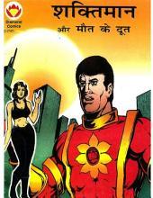 Shaktimaan Maut Ke Doot Hindi