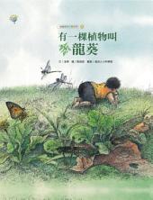 有一棵植物叫龍葵: 福爾摩莎自然繪本1