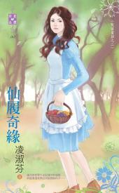 仙履奇緣~反面童話之二: 禾馬文化珍愛晶鑽系列161