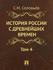 История России с древнейших времен. Четвертый том.