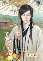養女皇后(二): 禾馬文化眾小說系列038