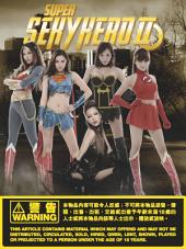 SUPER SEXY HERO 2【12位超級性感女英雌】