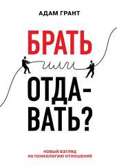 Брать или отдавать?: Новый взгляд на психологию отношений