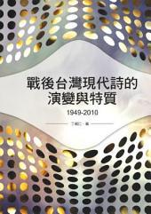 戰後臺灣現代詩的演變與特質: 1949-2010