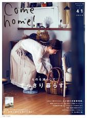 Come home ! Vol.41: ものを減らしてすっきり暮らす。