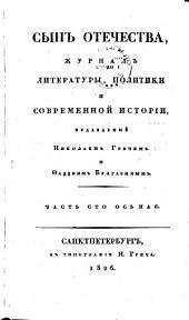 Сын отечества: историческій и политическій журнал, Часть 108