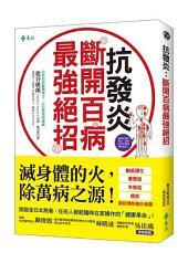 抗發炎:斷開百病最強絕招: 体内の「炎症」を抑えると、病気にならない!
