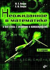 Неожиданное в математике и его связь с авариями и катастрофами - 4 изд., доп.