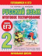 Русский язык. Итоговое тестирование. 2 класс