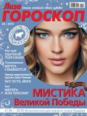 Журнал «Лиза. Гороскоп»: Выпуски 5-2015