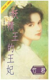 妖精王的王妃: 禾馬珍愛小說506
