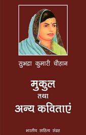 मुकुल तथा अन्य कविताएं (Hindi Poetry): Mukul Tatha Anya Kavitayein (Hindi Poetry)