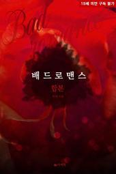 [합본] 배드 로맨스 (전2권/완결)