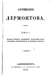 Сочиненія Лермонтова