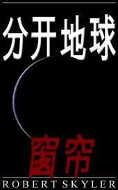 分开地球 - 005 - 窗帘 (Simplified Chinese Edition)