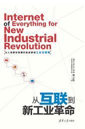 从互联到新工业革命: 物連網 工業革命