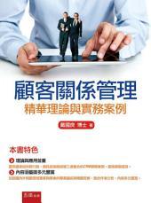 顧客關係管理: 精華理論與實務案例