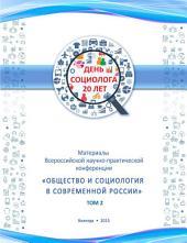 Материалы Всеросийской научно-практической конференции «Общество и социология в современной России»: Том 2