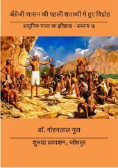 Revolts in First Century of British Rule in India: अँग्रेजी शासन की पहली शताब्दी में हुए विद्रोह