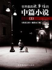 世界最具故事性的中篇小说 (2)