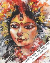 Chotoder Pathok Sarad Sankhya 2015 ছোটদের পাঠক শারদ সংখ্যা ২০১৫