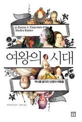 여왕의 시대 : 역사를 움직인 12명의 여왕들