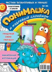 ПониМашка. Развлекательно-развивающий журнал: Выпуски 20-2016