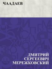 Чаадаев: (1794—1856)