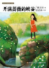曹文轩小说阅读与鉴赏:开满蔷薇的峡谷