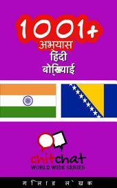 1001+ अभ्यास हिंदी - बोस्नियाई