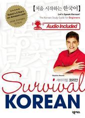 Survival Korean - mp3 version: 처음 시작하는 한국어