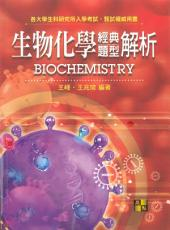 生物化學經典題型解析: 生化所.分生所
