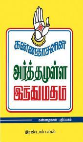 Arthamulla Indhu Matham Part 2: அர்த்தமுள்ள இந்து மதம், பாகம் - 2