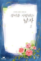 장미를 사랑하는 남자 1/2
