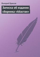 Записка об издании сборника «Айастан»