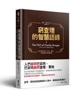 窮查理的智慧語錄: Tao of Charlie Munger