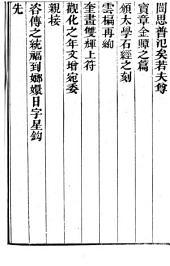 石雲山人詩集: 23卷, 第 1-7 卷
