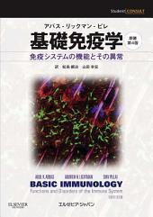 基礎免疫学 原著第4版: 免疫システムの機能とその異常, 版 4