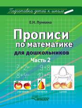 Прописи по математике для дошкольников. Часть 2
