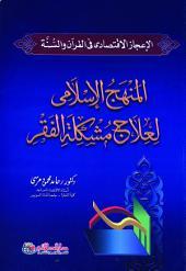 الإعجاز الاقتصادي في القرآن والسنة: المنهج الإسلامي لعلاج مشكلة الفقر