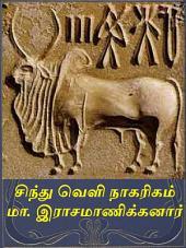 Indus valley civilization in Tamil: சிந்து வெளி நாகரிகம்