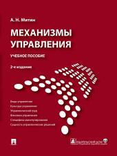 Механизмы управления. 2-е издание. Учебное пособие