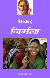 निर्मला (Hindi Sahitya): Nirmala (Hindi Novel)