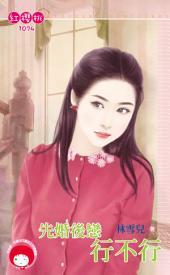 先婚後戀行不行: 禾馬文化紅櫻桃系列947