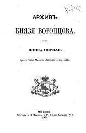 Архив князя Воронцова: Бумаги графа Михаила Ларионовича Воронцова. Книга первая