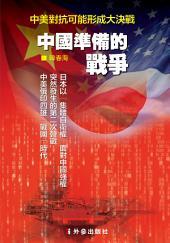 《中國準備的戰爭》