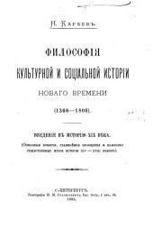 Философия культурной и социальной истории новаго времени (1300-1800). Введение в историю XIX вѣка ...
