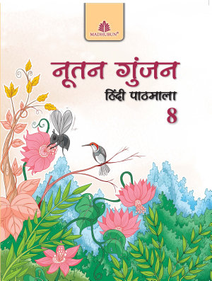 Nootan Gunjan Hindi Pathmala     8 PDF